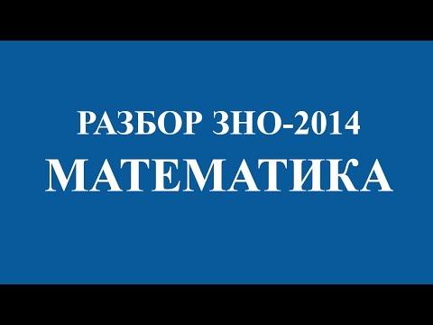 Решение тестов ЗНО-2014 Математика (разборы, ответы)