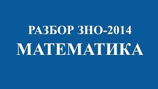 Решение тестов ЗНО-2014 Математика (разборы, ответы)(Решение тестов ЗНО 2014 Математика Тесты ЗНО 2014 Подготовка к ЗНО онлайн., 2015-05-26T10:15:31.000Z)