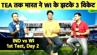 LIVE #INDvsWI TEA: भारत की अच्छी शुरुआत, Windies का स्कोर 82/3 | 1st Test Day 2 | Sports Tak