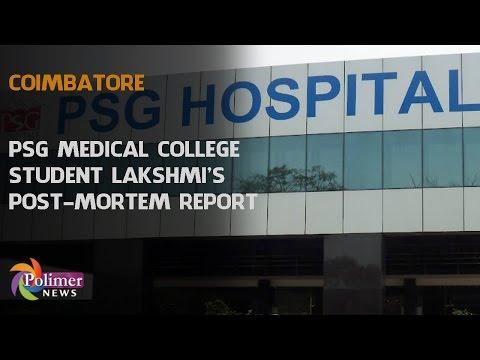 Coimbatore: PSG Medical college student Lakshmi's Post-mortem Report   Polimer News