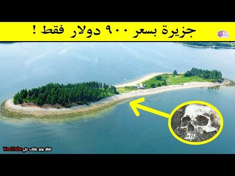 9 جزر رخيصة جداً ولكن  لا أحد يريد شرائها مطلقاً !!