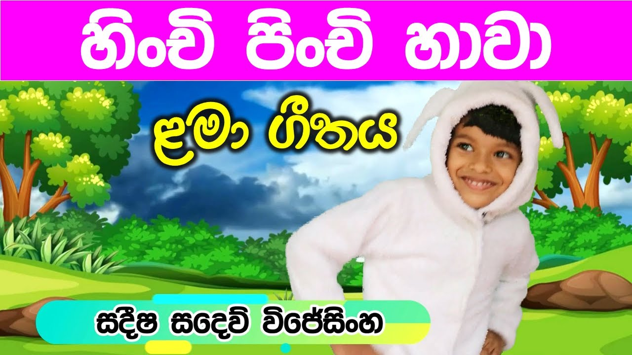 Download Hinchi Pinchi Hawa | හිංචි පිංචි හාවා | Sinhala Lama Sindu | ළමා ගී