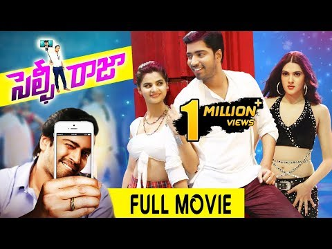 Selfie Raja Full Movie | 2016 Latest Telugu Movies | Allari Naresh, Kamna Ranawat, Sakshi Chowdhary