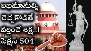 IPC SECTION 504 | అభిమానుల్ని రెచ్చకొట్టేలా అవమాన పడేలా ఎవరైనా మాట్లాడితే పడే శిక్ష ఇదే ! | Telugu