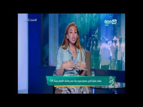 صبايا الخير - ريهام سعيد توجة رسالة قوية لكل متابعيها ع�...