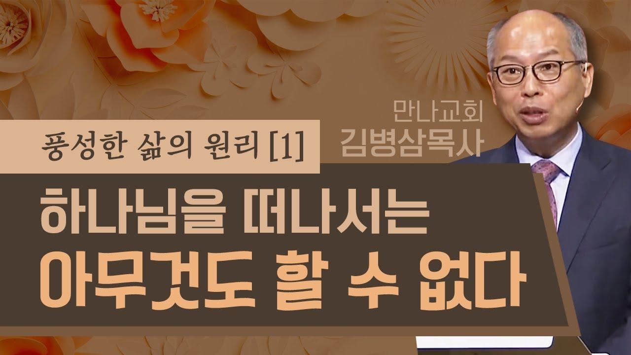 만나교회 김병삼목사 | 하나님을 떠나서는 아무것도 할 수 없다 [JOY]