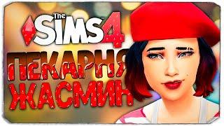 ГОТОВИМ НОВЫЕ ВКУСНЯШКИ - The Sims 4 Челлендж (Моя пекарня)