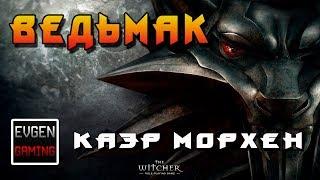 видео Witcher прохождение игры