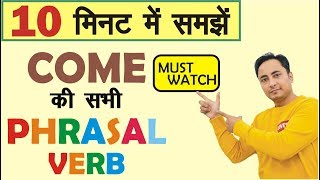 COME की Phrasal verbs in English Grammar|Spoken English Guru