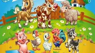 Обучающее видео для детей.  Учим животных.  Кто живет на ферме