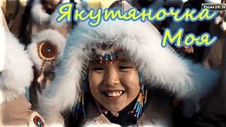 """Якутяночка моя"" - якутская веселая песенка."