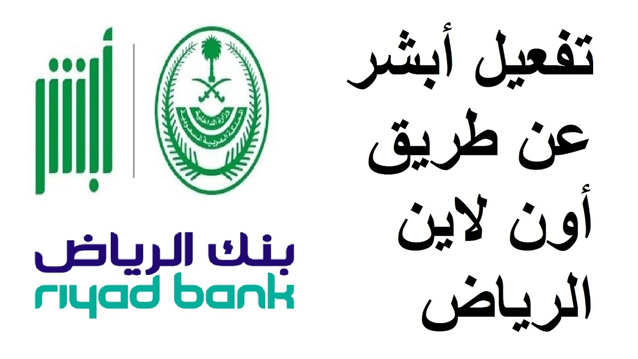 تفعيل حساب أبشر عن طريق تطبيق بنك الرياض أون لاين Youtube