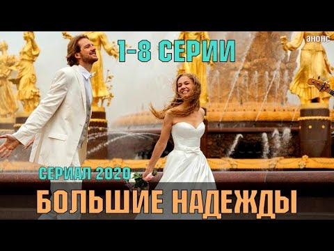 БОЛЬШИЕ НАДЕЖДЫ 1-8 СЕРИЯ (Сериал, 2020) Премьера на канале РОССИЯ 1 обзор, дата выхода