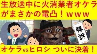 【最終回】令和納豆にレスした火消業者オケラ氏、ヒロシの生放送中に電話してきてしまうwwwwww