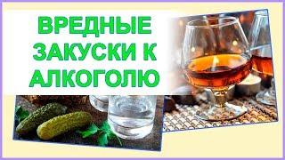 Вредные закуски для крепких алкогольных напитков