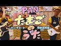 PAN たまごのうた~情熱価格編~MVフル