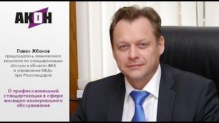 Павел Жбанов. О профессиональных стандартах в сфере управления многоквартирными домами(, 2016-06-30T11:26:09.000Z)