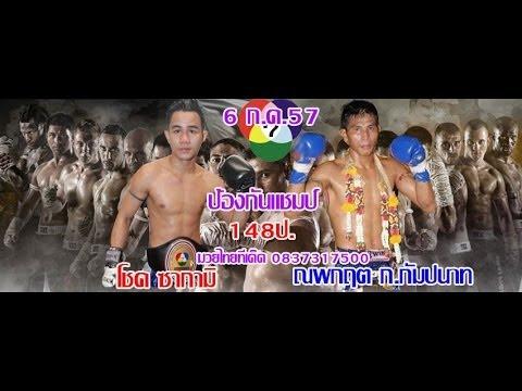 ทัศนะวิจารณ์ศึกมวยไทย 7 สี วันอาทิตย์ที่ 6 กรกฎาคม 2557