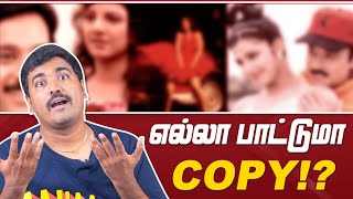 All Songs Inspiration in this Tamil Movie | Cinema Kichdy