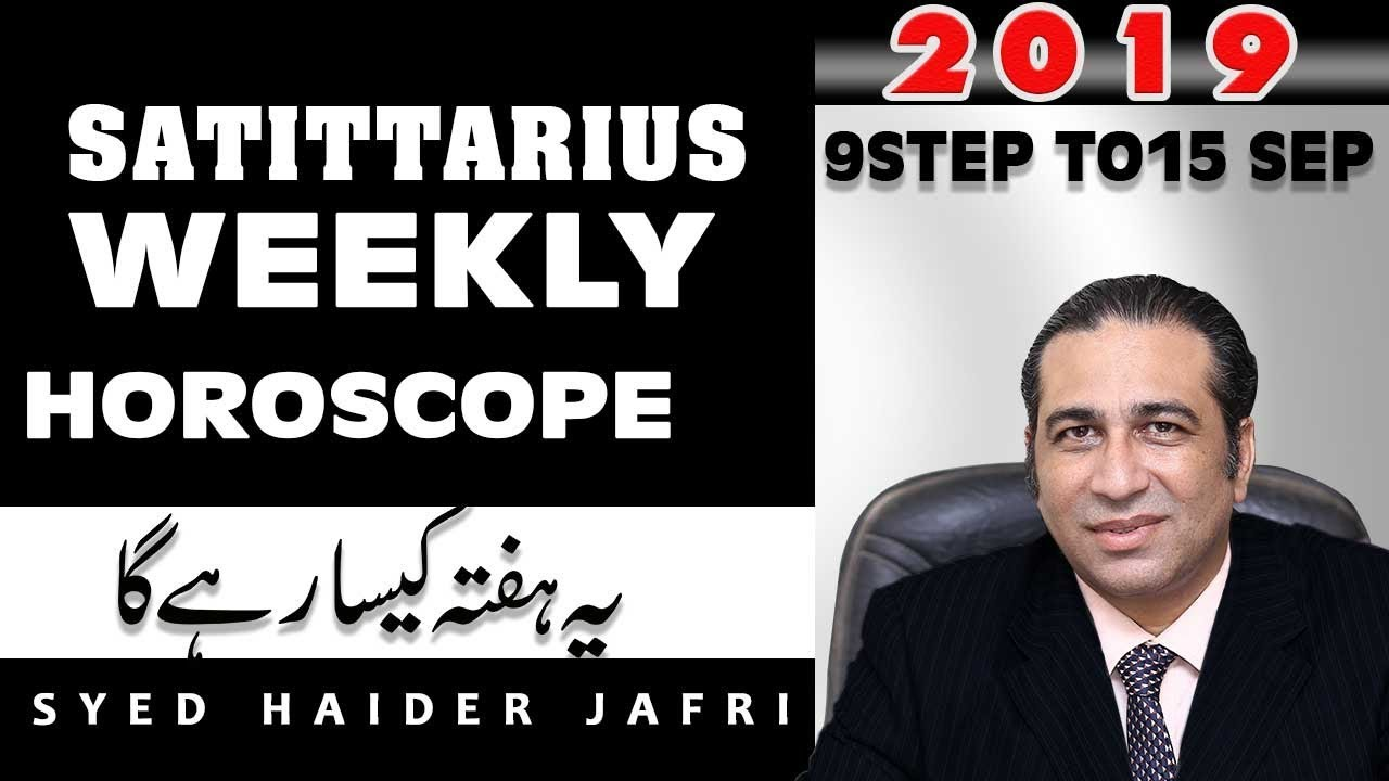 Weekly Horoscope in Urdu Sagittarius |Free Weekly Horoscope| Ye Hafta Kaisa  RaheGa 2019|September