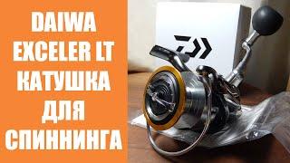 Купить рыболовная катушка Daiwa