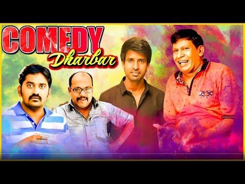 Tamil Comedy Scenes 2017 | Latest Tamil Comedy | Vadivelu | Soori | Thambi Ramaiah | Kovai Sarala