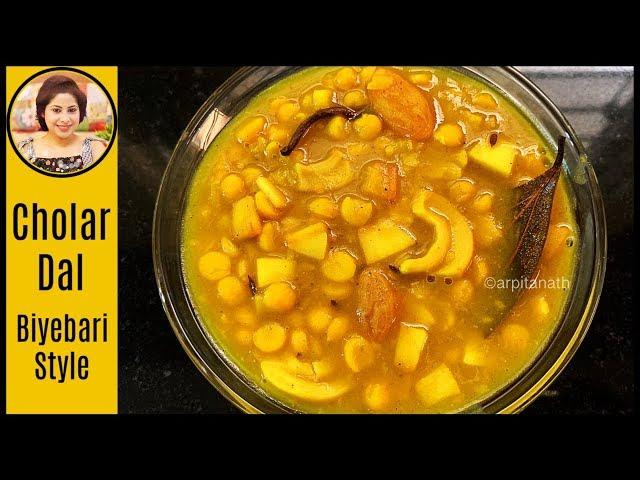 বিয়েবাড়ির  স্টাইলে লুচি দিয়ে খাওয়ার নিরামিষ ছোলার ডাল || Bengali Cholar Dal Recipe #CholarDal