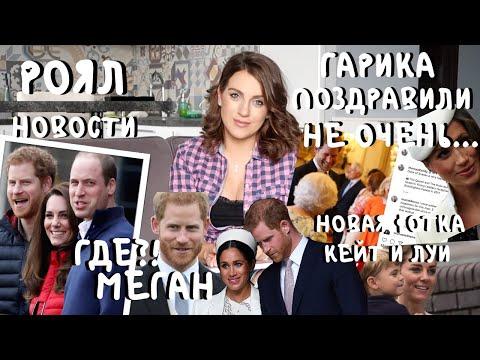 Меган ВЫРЕЗАЛИ с ФОТОК-поздравлений _ тайное ПОСЛАНИЕ_ Кейт и Луи