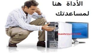 الشرح 952 : اداة مهمة جدا لاصلاح مشاكل حاسوبك   للمحترفين