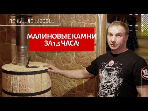 ЛУЧШАЯ печь для русской бани! Денисов - рекомендует! Секреты правильной топки печи.