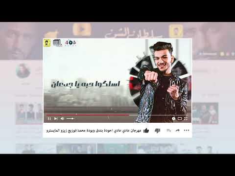 """حوده بندق و بوده محمد """" عادي عادي مبيشغلنيش """" قريبا وحصرياً / البوم سلطان الشن 2021"""
