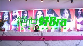 [Trailer] 絕世好Bra (La brassiere) - HD Version