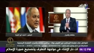 7aqa2eq w 2asrar-حقائق و اسرار - رفض قطر والسودان ترشح أبو الغيط أمينا للجامعة العربية
