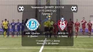 """АФК """"Днепр"""" (2003) - ДЮСШ-15 (Киев) (2003). 11.11.2017"""