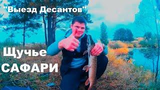 "Рыбак Башкирии. Выезд Десантов в ""Щучье сафари""."
