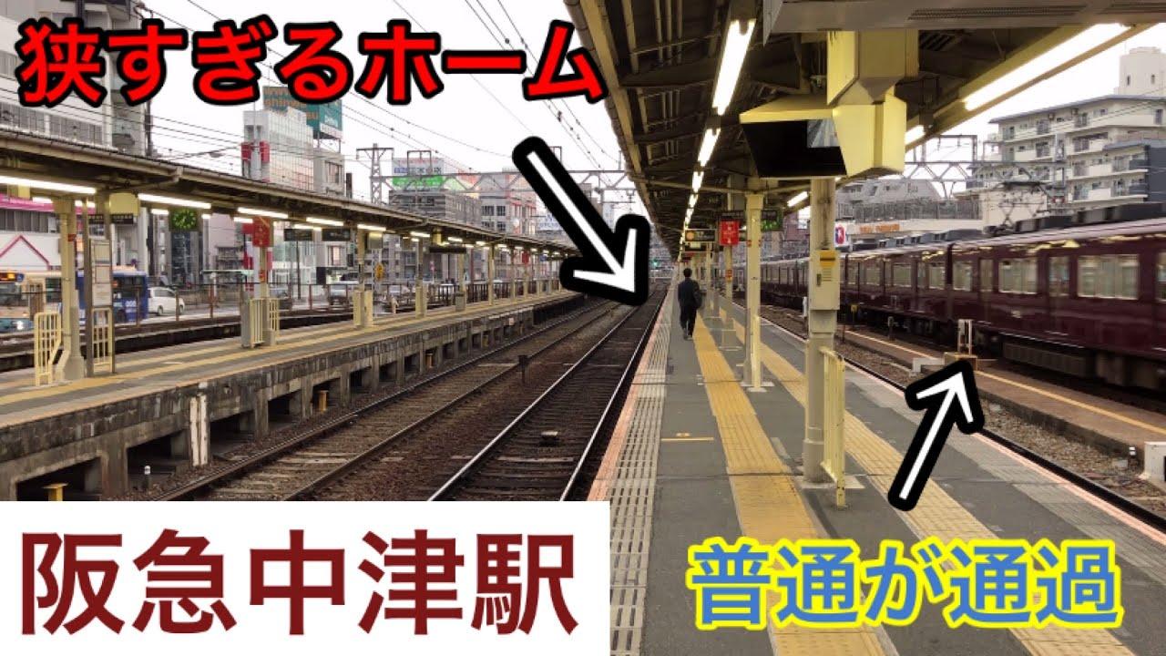 【普通が通過】阪急中津駅がとてもおもしろい件!!