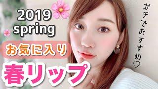 【プロがおすすめ】2019年♡お気に入り春リップ5選