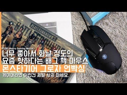 너무 좋아서 화가 난다;; 요즘 핫하다는 배그 핵 게이밍마우스. 몬스타기어 그로자 언빡싱! 이런 제품 사지마세요(PUBG Macro Gaming Mouse)
