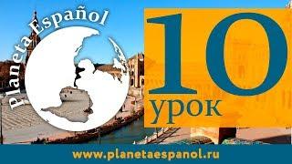 Planeta Español - Видеоурок 10 - Глаголы индивидуального спряжения