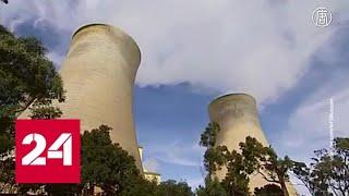 Климатический саммит: до чего договорились - Россия 24