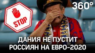 Дания не пустит россиян на Евро 2020 из за вакцины Спутник V