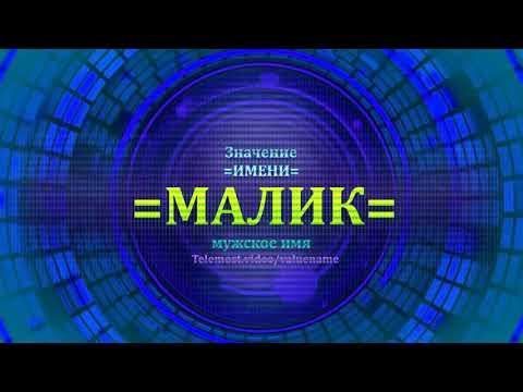 Значение имени Малик - Мужское имя