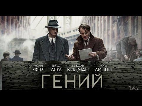 гений фильм 2016 скачать торрент - фото 5