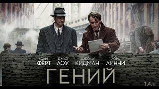 ГЕНИЙ 2016   Русский Трейлер   Обзор Фильма   КиноПремьеры 2016
