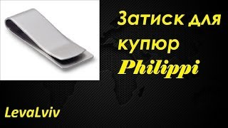 Затиск для купюр Philippi / Clamp for banknotes Philippi