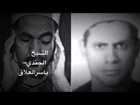 الشيخ الجندي يحاكي الشيخ رفعت