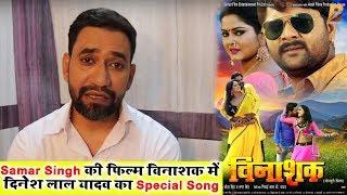 Samar Singh की फिल्म विनाशक में दिनेश लाल यादव का Special Song Planet Bhojpuri