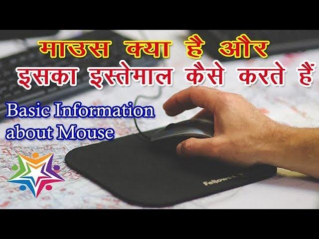 माउस क्या है और इसका इस्तेमाल कैसे करते हैं - What is Mouse & how to use Mouse in Hindi