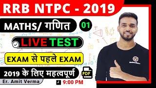 RRB NTPC 2019 | Maths by Amit Sir | live test 01 | EXAM से पहले EXAM | 9 PM