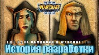 Еще одна кампания в Warcraft III / История разработки моей треш кампании / Warcraft 3